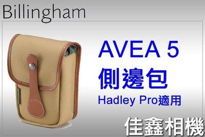 @佳鑫相機@(全新品)Billingham白金漢 AVEA 5 配件包/側邊包 (卡其褐色) Hadley Pro適用