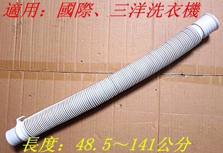洗衣機用伸縮排水管  口徑:4公分 長度:48.5~141公分 適用:國際、三洋、…等-【便利網】