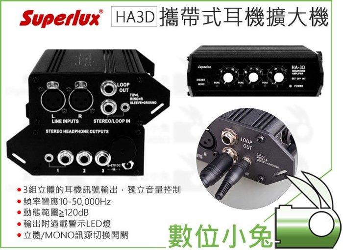 數位小兔【舒伯樂 Superlux HA3D 攜帶式耳機擴大機】錄音室 便攜 監聽 公司貨 高阻抗耳機