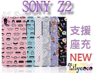 出清 Lilycoco SONY Z2 支援座充 超薄 設計家 保護殼 保護套 現貨