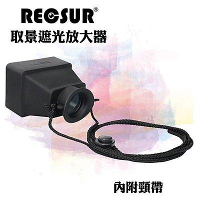 我愛買#台灣製造RECSUR銳攝3.2...