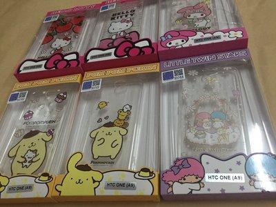 公司貨 Hello Kitty 雙子星 美樂蒂 HTC ONE A9  保護軟殼 保護套 軟套 軟殼 全包覆