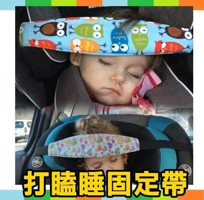 【打瞌睡固定帶】M5843 嬰幼兒推車安全座椅/打瞌睡睡覺安全固定帶 /睡覺神器/應兒童枕頭配件/ 推車旅行/ 保護神器