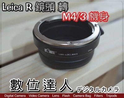 【數位達人】Leica R 轉 M43 轉接環 LR 轉 M43 / GF6 GX7 GH3 GM1 EM5 EM1 EM10 EPL5可用