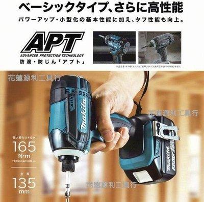 【花蓮源利】 3.0單電Makita日本牧田 DTD149 DTD149Z 18V 鋰電衝擊起子機 取代DTD146