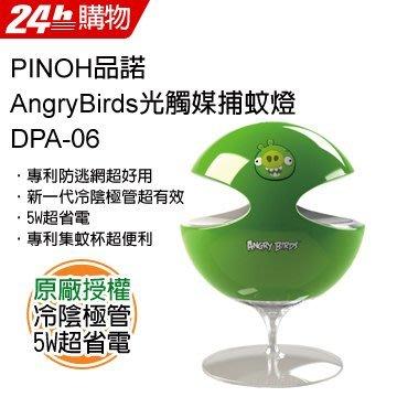 【AA@A店】PINOH品諾 AngryBirds光觸媒捕蚊燈 DPA-06(綠豬)㊣全新公司貨有保固~限量商品~