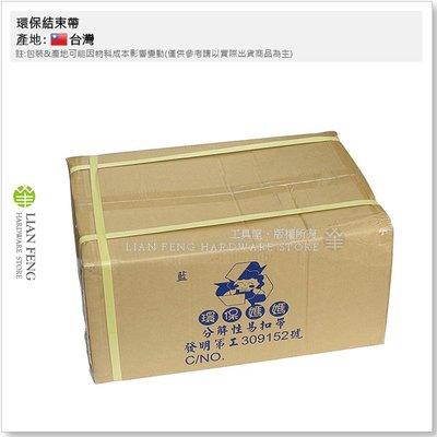 【工具屋】*含稅* 環保結束帶 藍色 分解性易扣帶 一箱-480個 11mm×50M 固定 番茄 藤蔓 蔬果 園藝 花卉