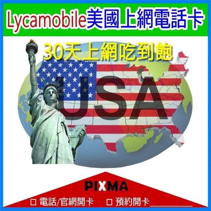 【樂上網】美國上網卡Lycamobile USA電話上網卡30天2GB 紐約洛杉磯波士頓非AT&T 上網吃到飽可熱點通話