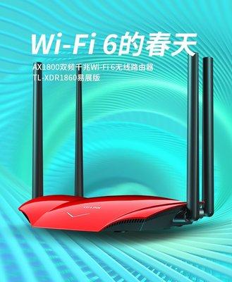 TP-Link XDR1860 WiFi6路由器 5G雙頻/全千兆版AX1800/支援易展Mesh/好康大方送!!!