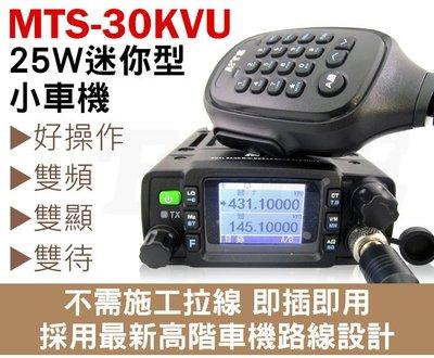 《實體店面》MTS-30KVU 25W 雙頻 迷你車機 輕巧 無線電車機 MTS30KVU 日本品質 點菸頭電源線