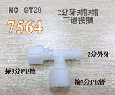 【龍門淨水】塑膠接頭 7564 2分牙接3分管 三通接頭 台灣製造 2牙3帽T型接頭 直購價只要25元(GT20)