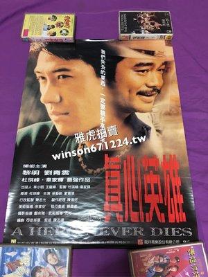 香港電影 真心英雄 電影海報 黎明 劉青雲