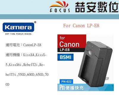 《喆安數位》佳美能 Kamera CANON LPE8 LP-E8 副廠座充 600D 650D 700D 適用
