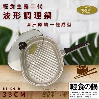 【必仕達Peacetar】輕食主義原鑛不沾波形調理鍋(33cm) 日本設計 澳洲原礦 一體成型 鍋子鍋具 BE-DG-R