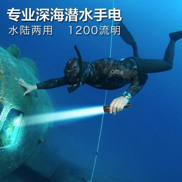 潛水手電筒LEDL2超亮遠射水下專業照明強光防水手電18650可充電 【FOLLOW ME】