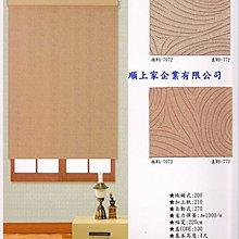 [ 上品窗簾 ] P59捲簾--遮光--110元/才含安裝