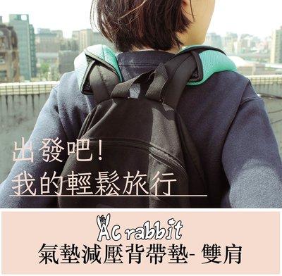 AC RABBIT 氣墊減壓背帶墊- 雙肩背 減壓 均壓 舒適 繽紛 台灣製造 純手工 機能氣墊