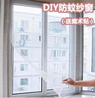1.5*1.5米可裁剪防蚊纱網KM033 创意DIY粘貼型魔术贴防蚊虫叮咬窗纱 1.5*1.5米可裁剪防蚊纱网