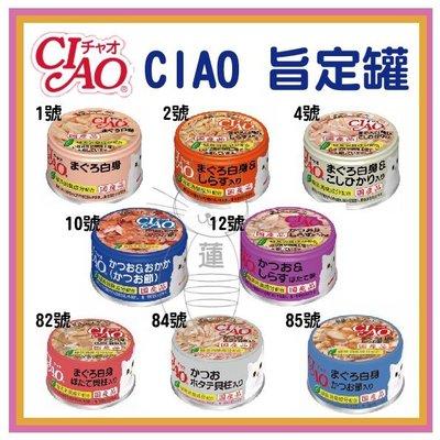 &米寶寵舖$ 日本 CIAO 旨定罐 85g 單罐 貓罐 貓罐頭