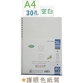 巨匠 2371 [A4] 30孔活頁內紙(空白)約80張 //護眼色紙質// 導圓角設計 好好逛文具小舖
