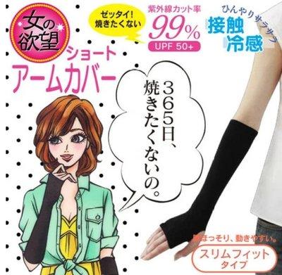 ❈花子日貨❈日本製,女的欲望,防曬,抗UV,涼感袖套,黑色,短版