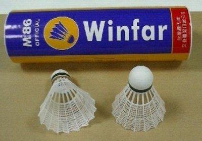 【線上體育】WINFAR M86 尼龍羽球 白色球 半打裝