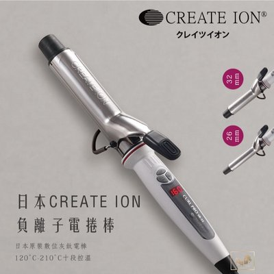 【美髮舖】日本原裝 CREATE ION 鈦金數位Pro捲髮棒 不傷髮造型專用 美髮沙龍造型專用 寬幅控溫 合格認證