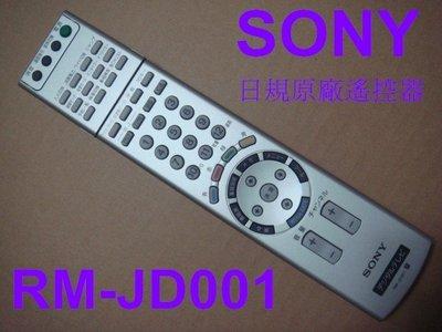 SONY日本原廠液晶電視遙控器RM-JD001日規內建 BS / CS / 地上波 RM-CD001 RM-CD016