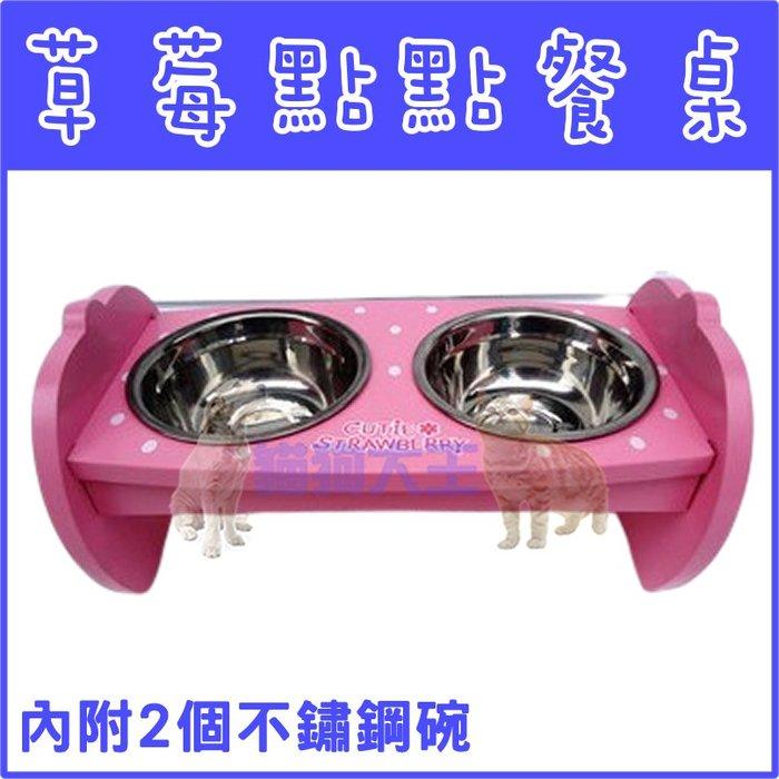 *貓狗大王*草莓點點護脊架高碗食盆碗架水盆寵物餐桌餐具組『PEANUTS』附白鐵碗