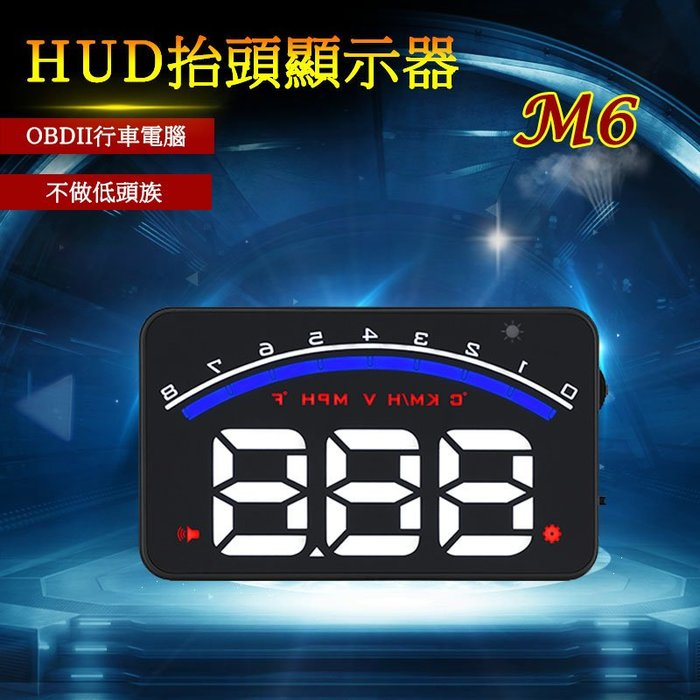 【藍牛冷光】M6 OBD HUD 迷你款 MAZDA5 MAZDA2 FIT ACCORD CITY CRV HRV