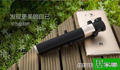 自拍桿迷你線控手機通用mate8拍照自牌乾神器【居家樂】