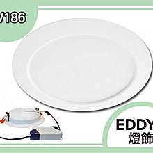 Q【EDDY燈飾網】(EV11-3-9) LED 9W盒裝崁燈 有框 崁孔45*16公分 可調角度 可調光另有壁燈