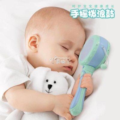 【M.S.FeeL】搖鈴撥浪鼓 嬰兒撥浪鼓玩具0-1歲手搖鈴可啃咬兒童寶寶6-12個月手拍鼓1-3周歲-免運費