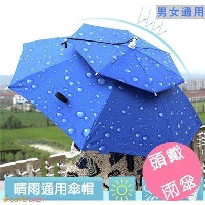 八號倉庫 頭戴式雨傘 遮陽傘 防曬 折疊雨傘帽 遮陽釣魚帽 【1X024P329】