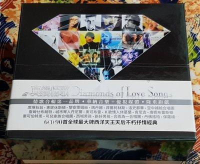 西洋團(二手CD)真鑽情歌~情歌合輯~6CD~90首抒情經典~硬盒版~有側標~1本歌詞本~ 台北市