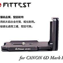 【eYe攝影】現貨 Fittest CANON 6D2 6D II L型快拆板 Arca 垂直手把 金屬材質 L支架