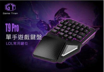 --庫米--DeLUX T9 Pro 單手遊戲鍵盤 機械鍵盤 人體工學手托 遊戲好物