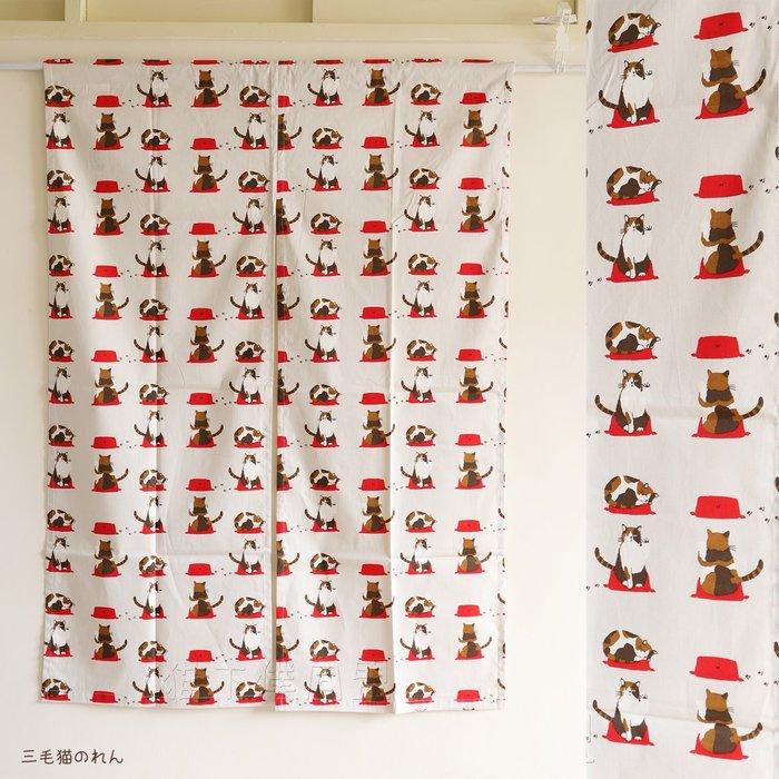【貓下僕同盟】日本貓咪雜貨和風吉祥招財貓門簾 隔間簾 入厝禮物 玄關 店面 家飾 *三毛貓*