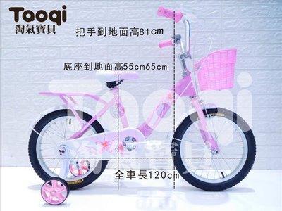 【淘氣寶貝】1343S 16吋 童車 兒童腳踏車 兒童自行車 送輔助輪和鈴鐺! 多款顏色可選~現貨特價1599元
