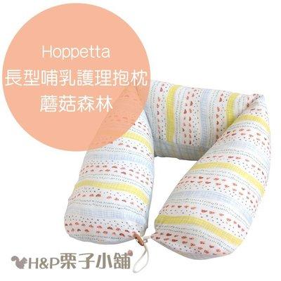 Hoppetta 長型 哺乳護理抱枕 蘑菇森林 長型抱枕 多功能 哺育用品代購 5~7天到貨 [H&P栗子小舖]