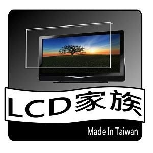 [LCD家族高透光保護鏡]FOR 禾聯 HF-43VA7 高透光抗UV  43吋液晶電視護目鏡(鏡面合身款)