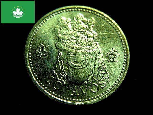 【 金王記拍寶網 】T1837  中國澳門  錢幣一枚 (((保證真品)))