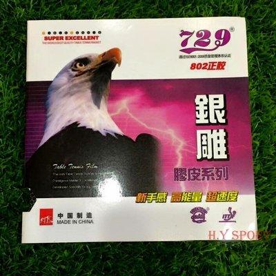 【H.Y SPORT】 天津友誼729銀雕 802短膠(短顆) 桌球拍 膠皮
