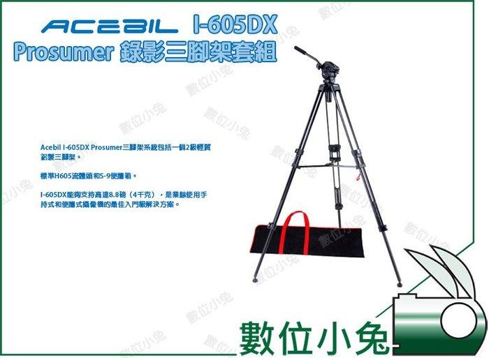 數位小兔【 Acebil I-605DX Prosumer 錄影三腳架套組 】數位 單眼相機 錄影 穩定 三腳架 公司貨