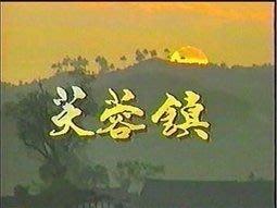 『芙蓉鎮』趙雅芝 沈孟生 蕭大陸 清晰完整5DVD 碟機放~下標結標