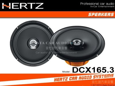 音仕達汽車音響 義大利 HERTZ 赫茲【DCX165.3同軸】同軸 二音路 喇叭 6.5吋 同軸喇叭 DIECI系列
