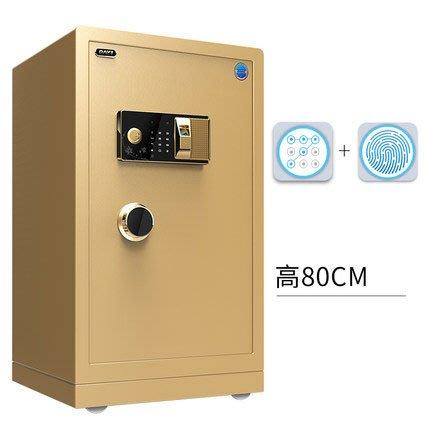 [特惠免運]保險櫃全鋼保險柜家用 辦公密碼保險箱電子防盜入墻 保管柜家用80cm—《MONA》