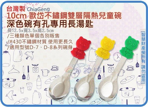 海神坊=台灣製 歐岱 D-7 & 嘟嘟熊 D-8 兒童碗專用深色長湯匙 學習碗 彩色碗 隔熱碗 #430不鏽鋼 1pcs