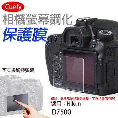 趴兔@尼康 Nikon D7500相機螢幕保護貼Cuely 相機螢幕保護貼 鋼化玻璃貼 保護貼 防撞防刮 靜電吸附