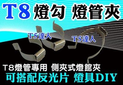T5達人 T8  燈勾 燈管夾 燈夾 10W 20W 30W 40W 飛利浦  水族 水草 養殖  奈米反光片可參考 台中市